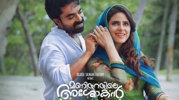 Maniyarayile Ashokan movie download